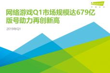 2019年Q1中国网络游戏季度数据研究报告_000001.jpg