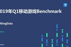 2019年Q1移动游戏Benchmark_000001.jpg