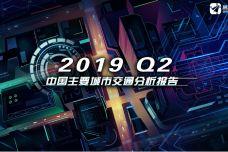 2019年Q2中国主要城市交通分析报告_000001.jpg