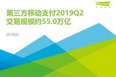 2019年Q2中国第三方支付季度数据发布_000001.jpg