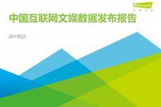 2019年Q3中国互联网文娱市场数据报告_000001.jpg