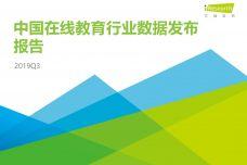 2019年Q3中国在线教育行业数据报告_000001.jpg