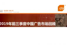 2019年Q3中国广告市场回顾_000001.jpg