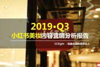 2019年Q3小红书美妆内容营销分析报告_000001.jpg