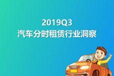 2019年Q3汽车分时租赁行业洞察_000001.jpg