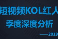 2019年Q3短视频KOL红人季度深度分析_page_01-1.png
