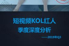 2019年Q3短视频KOL红人季度深度分析_page_01.png