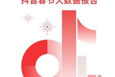 2019抖音春节大数据报告_000001.jpg