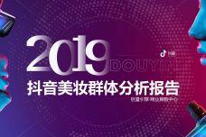2019抖音美妆群体分析报告_000001.jpg