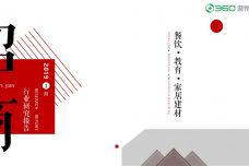 2019招商行业研究报告_000001.jpg