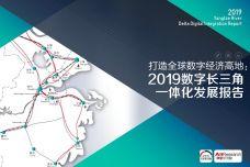 2019数字长三角一体化发展报告_000001.jpg