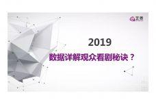 2019数据详解观众看剧秘诀_000001.jpg