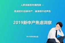 2019新中产焦虑洞察_000001.jpg