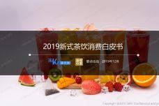 2019新式茶饮消费白皮书_000001.jpg