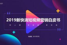 2019新快消短视频营销白皮书_000001.jpg