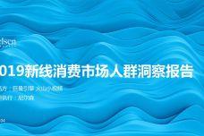 2019新线消费市场人群洞察报告_000001.jpg