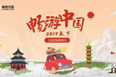 2019春节出游预测报告_000001.jpg