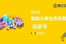 2019智能大屏生态发展白皮书_000001.jpg