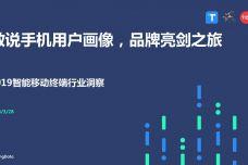 2019智能移动终端行业洞察_000001.jpg