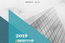 2019杭州文创产业投资发展报告_page_01.png