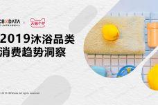 2019沐浴品类消费趋势洞察_000001.jpg