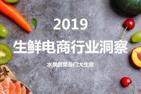 2019生鲜电商行业洞察_000001.jpg