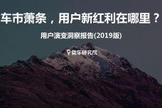 2019用户演变洞察报告_000001.jpg
