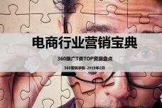 2019电商行业营销宝典_000001.jpg