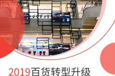2019百货转型升级研究报告_000001.jpg