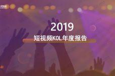 2019短视频KOL年度报告_000001.jpg