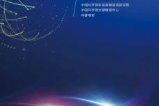 2019研究前沿报告_page_001.png