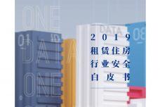 2019租赁住房行业安全白皮书_000001.jpg