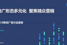 2019移动广告行业报告_000001.jpg