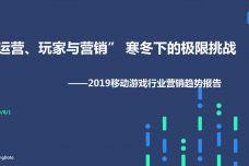 2019移动游戏行业营销趋势报告_000001.jpg