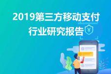 2019第三方移动支付行业研究报告_000001.jpg