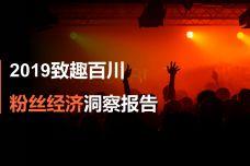 2019粉丝经济洞察报告_000001.jpg