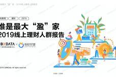 2019线上理财人群报告_000001.jpg
