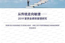 2019绩效管理研究白皮书_000001.jpg
