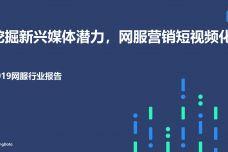 2019网服行业报告_000001.jpg