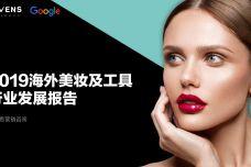 2019美妆工具出海营销报告_000001.jpg