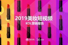 2019美妆短视频KOL营销报告_000001.jpg