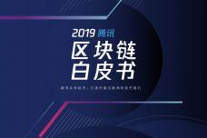 2019腾讯区块链白皮书_000001.jpg