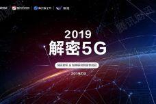 2019解密5G_000001.jpg