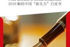 """2019解码中国""""新生力""""白皮书_page_01.png"""