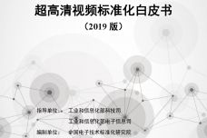 2019超高清视频标准化白皮书_000001.jpg