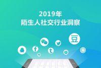 2019陌生人社交行业洞察_000001.jpg
