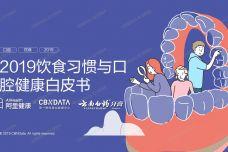 2019饮食习惯与口腔健康白皮书_000001.jpg