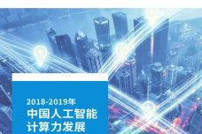 2019-2020中国人工智能计算力发展评估报告_000001.jpg