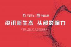 2019-2020今日头条营销通案_000001.jpg