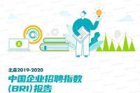 2019-2020企业招聘指数(BRI)报告_000001.jpg